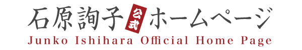 石原詢子公式ホームページ