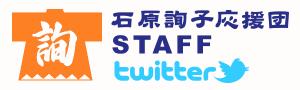石原詢子応援団Staffツイッター