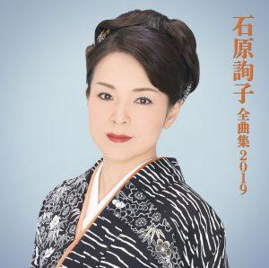 石原詢子公式ホームページ   Junko Ishihara Official Home Page