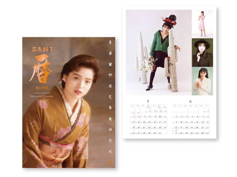 石原詢子カレンダー2019