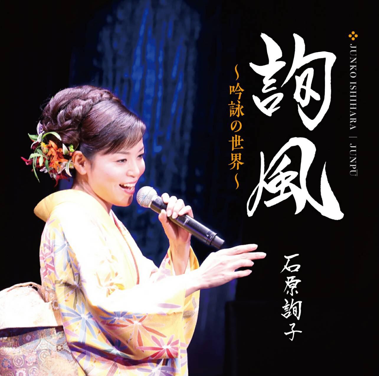吟剣詩舞道祭り〜吟と舞の祭典〜