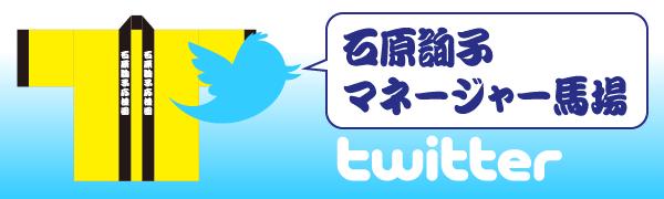 石原詢子マネージャー馬場Twitter