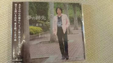 三浦和人さん35周年記念コンサート