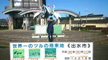 鶴とご対面