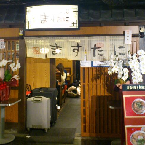 京都の中華そば