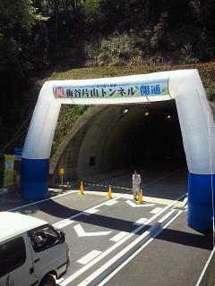 梅谷片山トンネル開通!